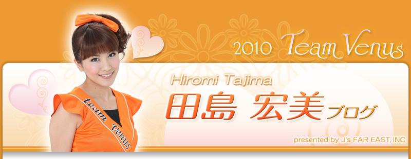 2010 team venus 田島宏美 ブログ